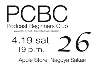 PCBC26_flyer1.jpg