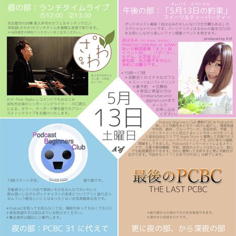PCBC31_flyer_sq.jpg