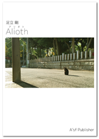alioth表紙-のコピー.png